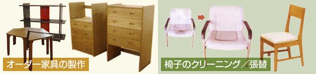 オーダー家具/修理